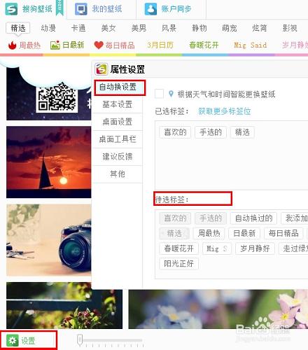 搜狗壁纸 2.5.4.2687 官方版-第12张图片-cc下载站