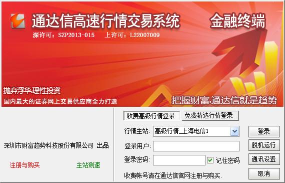 通达信金融终端 7.47 官方版-第2张图片-cc下载站