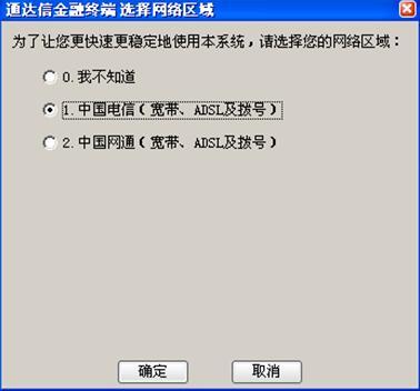 通达信金融终端 7.47 官方版-第8张图片-cc下载站