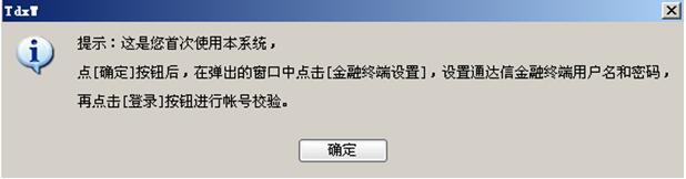 通达信金融终端 7.47 官方版-第9张图片-cc下载站