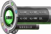 视频转换大师 9.3.6 专业版