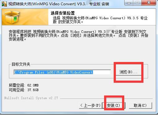 视频转换大师 9.3.6 专业版-第5张图片-cc下载站