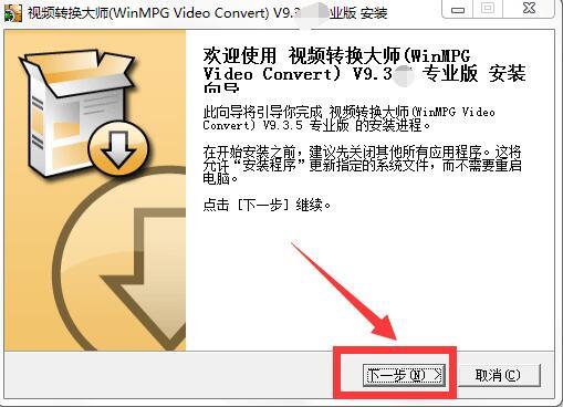 视频转换大师 9.3.6 专业版-第4张图片-cc下载站