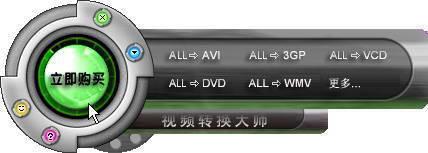 视频转换大师 9.3.6 专业版-第2张图片-cc下载站