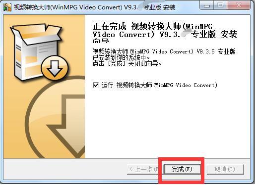 视频转换大师 9.3.6 专业版-第7张图片-cc下载站