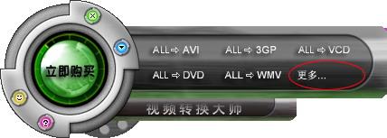 视频转换大师 9.3.6 专业版-第8张图片-cc下载站