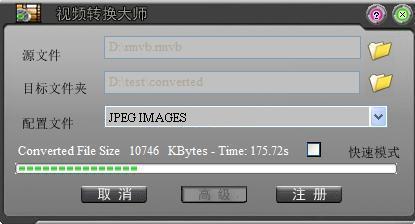 视频转换大师 9.3.6 专业版-第11张图片-cc下载站