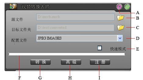 视频转换大师 9.3.6 专业版-第10张图片-cc下载站