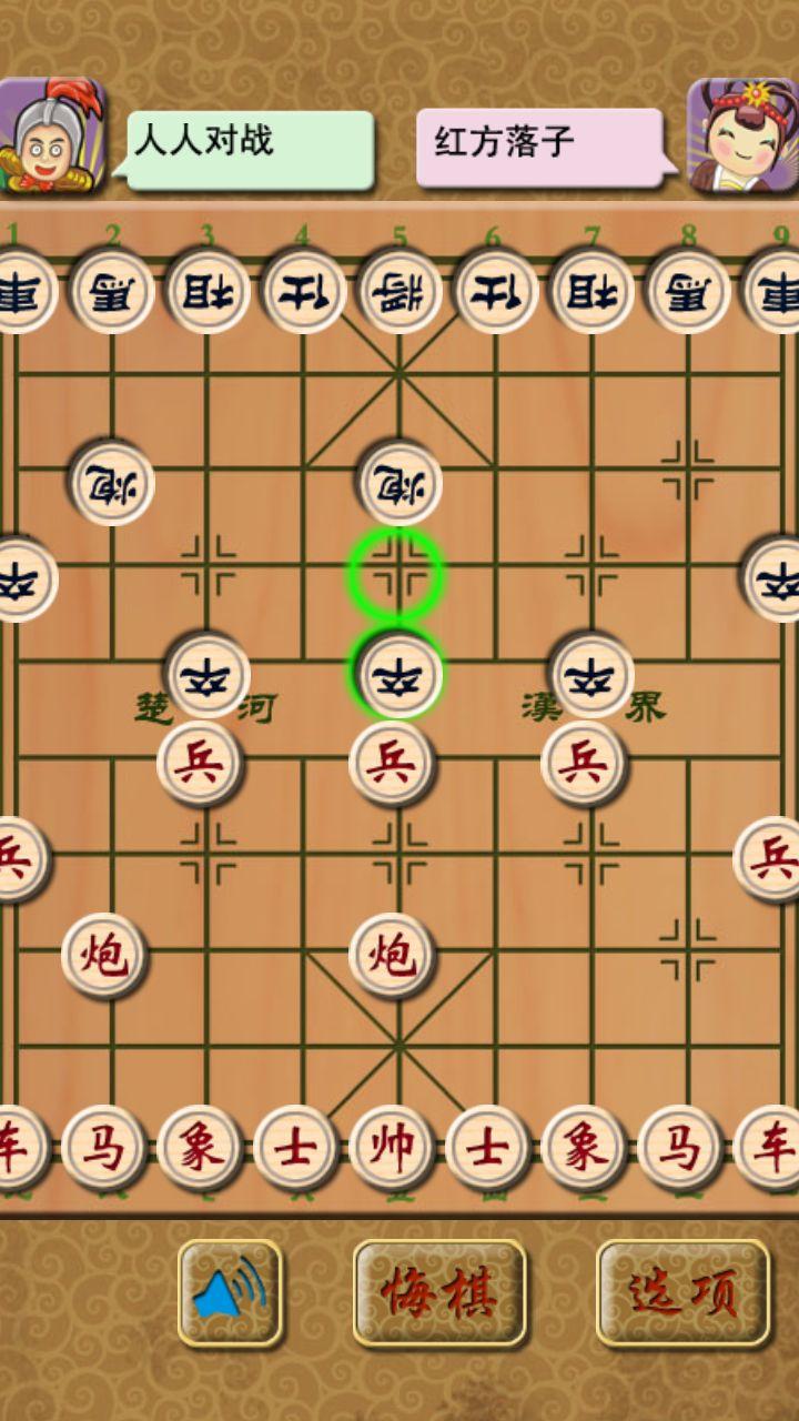 中国象棋大师 2014 单机版-第5张图片-cc下载站