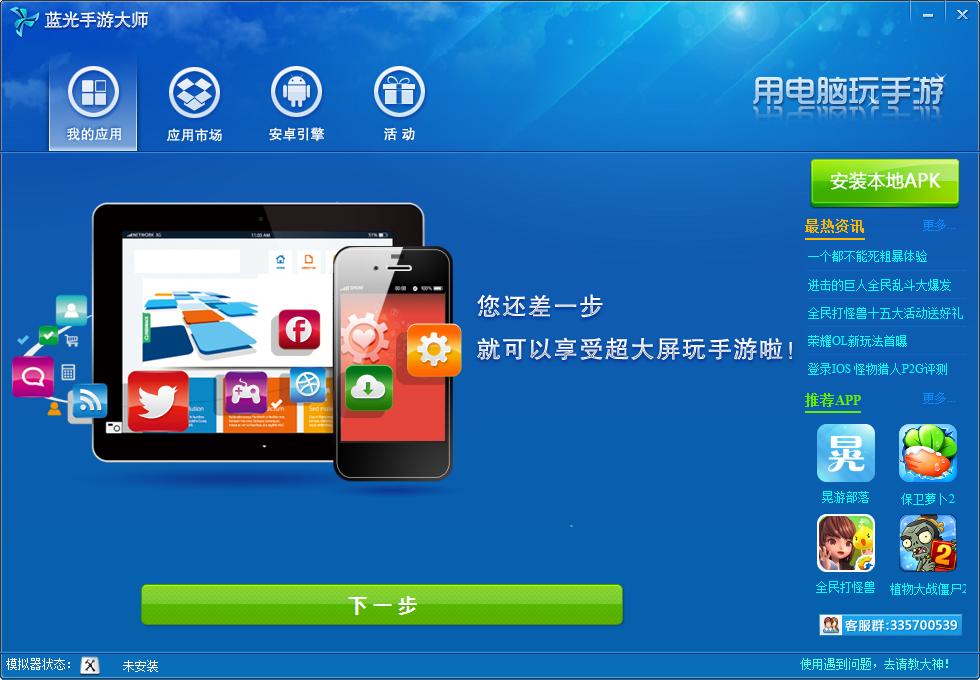 蓝光手游大师 0.0.0.77-第2张图片-cc下载站