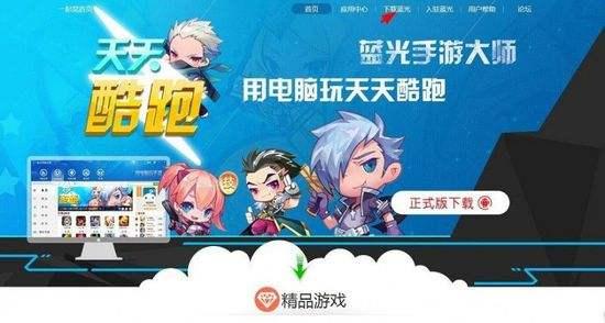 蓝光手游大师 0.0.0.77-第3张图片-cc下载站