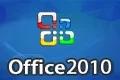 Microsoft Office 2010 简体中文版