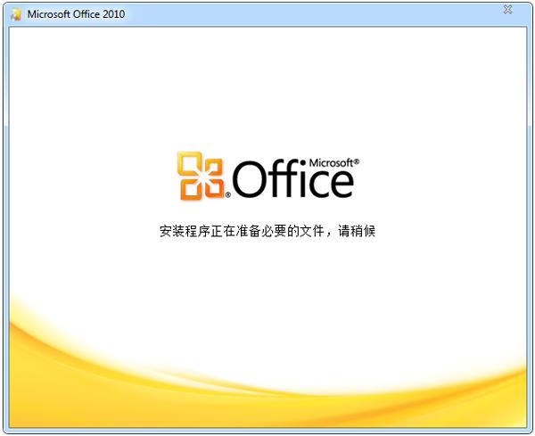 Microsoft Office 2010 简体中文版-第2张图片-cc下载站