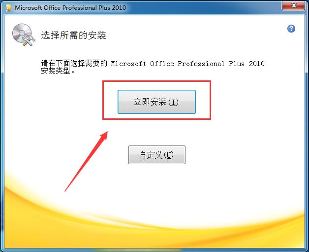 Microsoft Office 2010 简体中文版-第6张图片-cc下载站