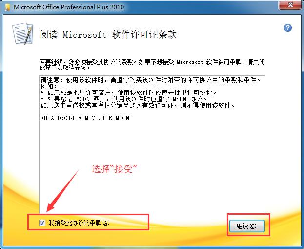 Microsoft Office 2010 简体中文版-第5张图片-cc下载站