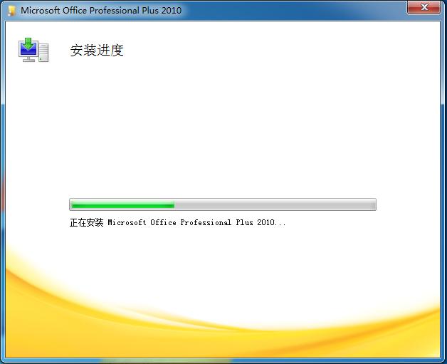 Microsoft Office 2010 简体中文版-第7张图片-cc下载站