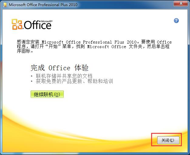 Microsoft Office 2010 简体中文版-第8张图片-cc下载站