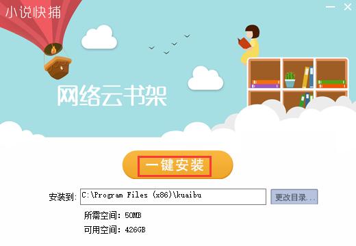 小说快捕 1.91 官方版 -第3张图片-cc下载站