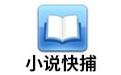 小说快捕 1.91 官方版