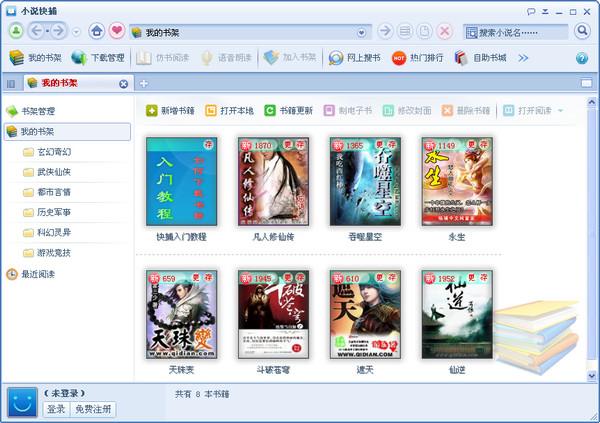 小说快捕 1.91 官方版 -第2张图片-cc下载站