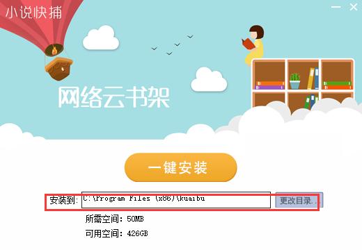 小说快捕 1.91 官方版 -第4张图片-cc下载站