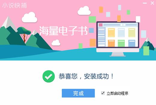 小说快捕 1.91 官方版 -第6张图片-cc下载站