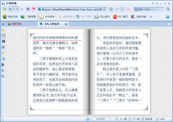 小说快捕 1.91 官方版 -第9张图片-cc下载站