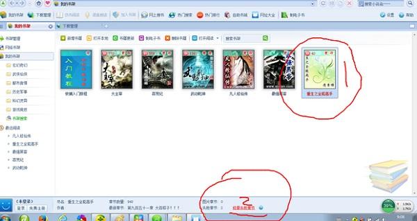 小说快捕 1.91 官方版 -第8张图片-cc下载站