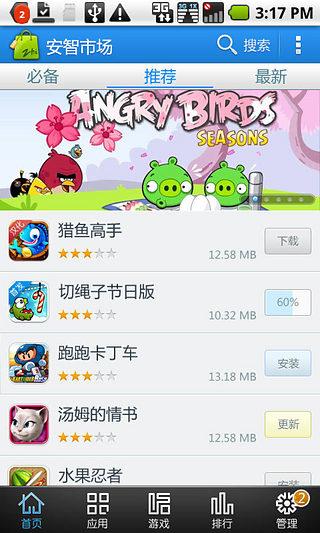 安智市场 6.4.11 官方版-第3张图片-cc下载站