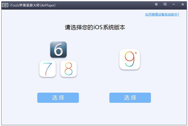 苹果录屏大师(AirPlayer) 1.0.2.0 官方版-第2张图片-cc下载站