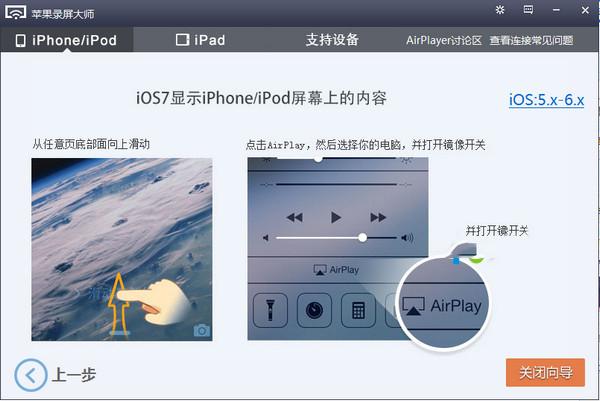 苹果录屏大师(AirPlayer) 1.0.2.0 官方版-第11张图片-cc下载站