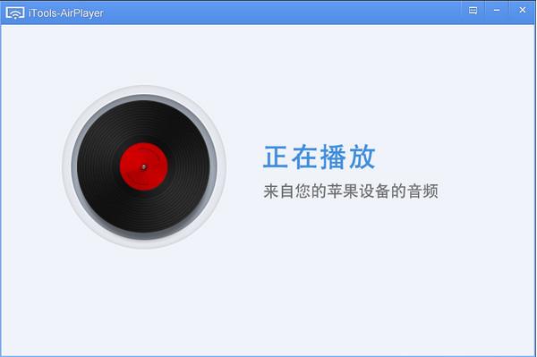 苹果录屏大师(AirPlayer) 1.0.2.0 官方版-第13张图片-cc下载站