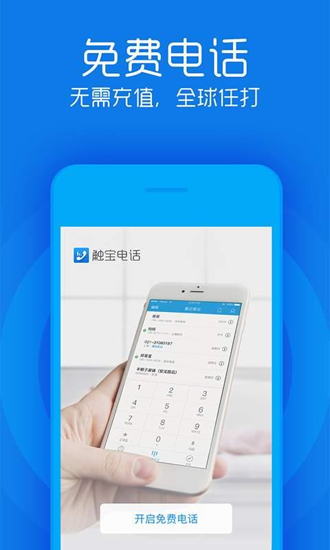 触宝电话 6.8.1.0-第2张图片-cc下载站