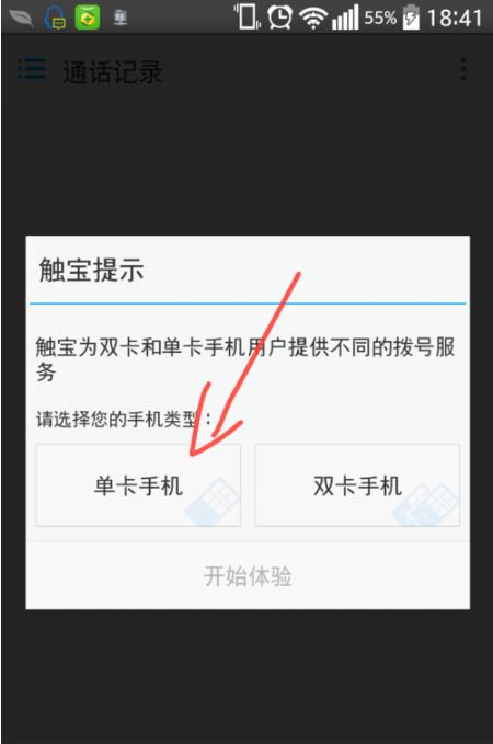 触宝电话 6.8.1.0-第3张图片-cc下载站