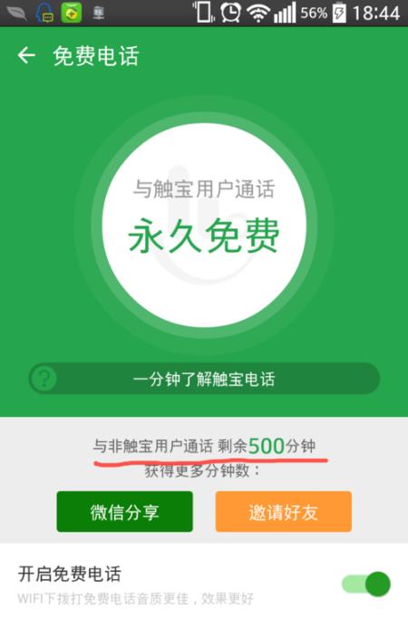 触宝电话 6.8.1.0-第8张图片-cc下载站