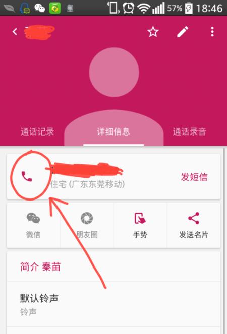 触宝电话 6.8.1.0-第9张图片-cc下载站
