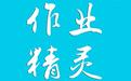 作业精灵 3.6.21 安卓版