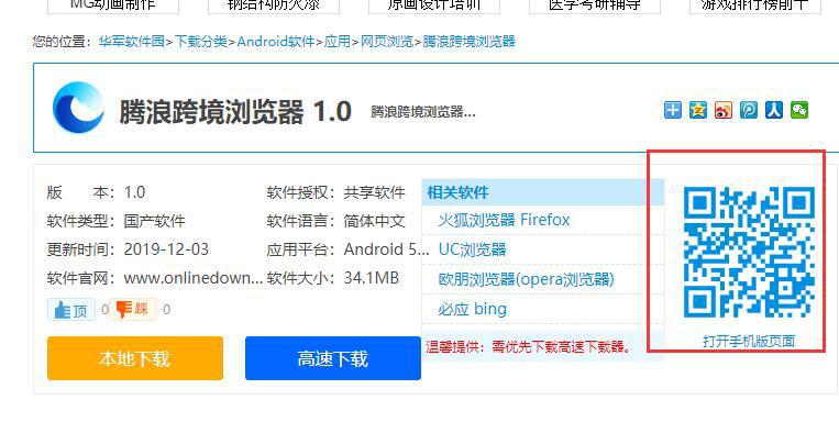 腾浪跨境浏览器 1.0-第2张图片-cc下载站