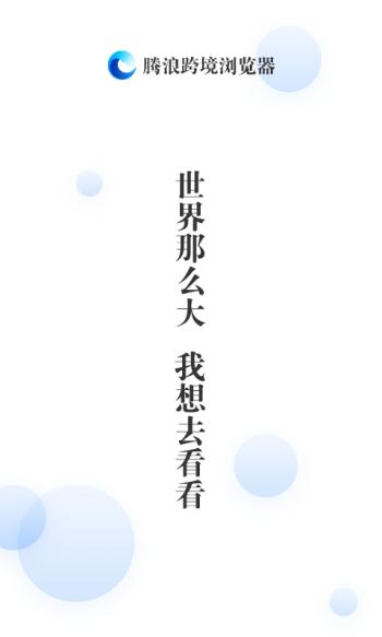腾浪跨境浏览器 1.0-第3张图片-cc下载站