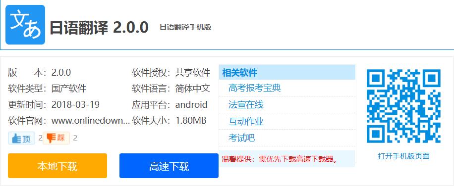日语翻译 2.0.0-第4张图片-cc下载站