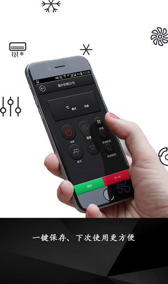手机空调万能遥控器 3.5.6 安卓版-第2张图片-cc下载站