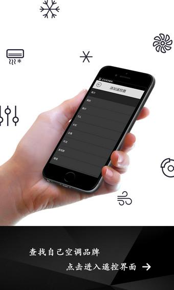 手机空调万能遥控器 3.5.6 安卓版-第3张图片-cc下载站