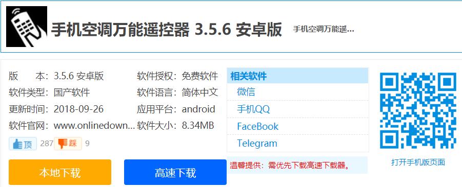 手机空调万能遥控器 3.5.6 安卓版-第4张图片-cc下载站