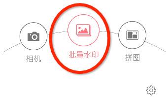 微商水印相机 5.2.19 安卓最新版-第4张图片-cc下载站