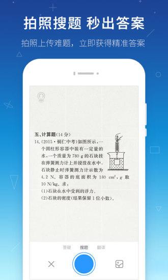 学霸君 5.1.6-第4张图片-cc下载站