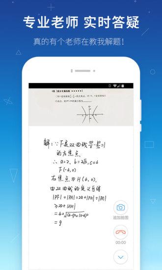 学霸君 5.1.6-第5张图片-cc下载站