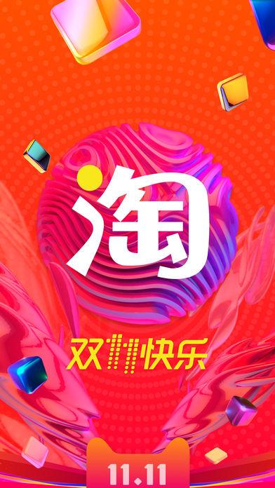 手机淘宝 9.2.1-第2张图片-cc下载站