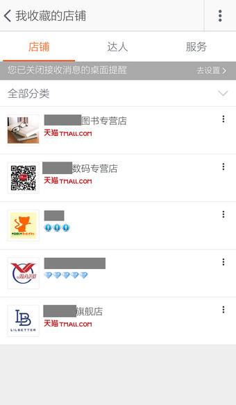 手机淘宝 9.2.1-第11张图片-cc下载站