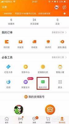 手机淘宝 9.2.1-第14张图片-cc下载站