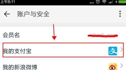 手机淘宝 9.2.1-第20张图片-cc下载站